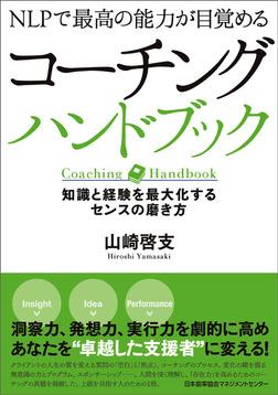 NLPで最高の能力が目覚める コーチングハンドブック 知識と経験を最大化するセンスの磨き方-電子書籍
