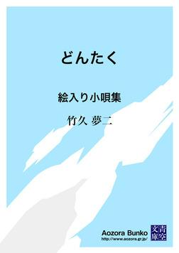 どんたく 絵入り小唄集-電子書籍