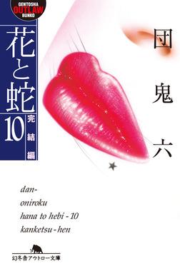 花と蛇10 完結編-電子書籍