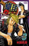 【期間限定 無料お試し版】卓球Dash!!(少年チャンピオン・コミックス)