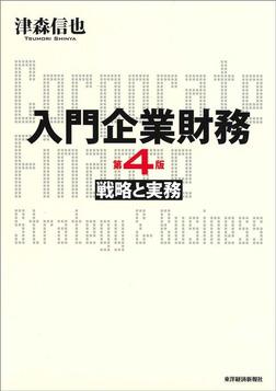 入門企業財務 戦略と実務 第4版-電子書籍