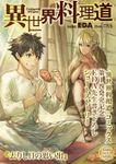 【期間限定購入特典】『異世界料理道』コミックス第1巻発売記念ショートストーリー