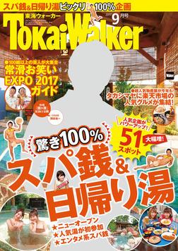TokaiWalker東海ウォーカー 2017 9月号-電子書籍