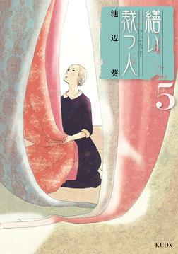 繕い裁つ人(5)-電子書籍