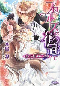 プロポーズは花冠で【イラスト付】