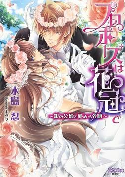 プロポーズは花冠で【イラスト付】-電子書籍