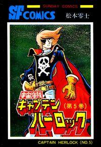 宇宙海賊キャプテンハーロック -電子版- 5
