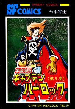 宇宙海賊キャプテンハーロック -電子版- 5-電子書籍