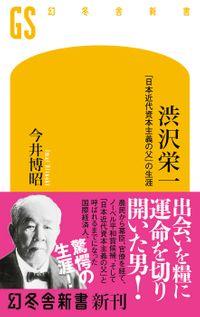 渋沢栄一 「日本近代資本主義の父」の生涯(幻冬舎新書)