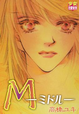 Mーミドルー-電子書籍
