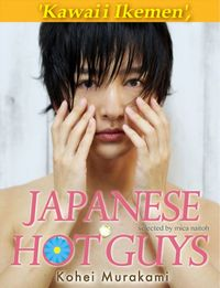 Kawaii Ikemen, Japanese Hot Guys 村上耕平写真集
