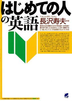 はじめての人の英語(CDなしバージョン)-電子書籍