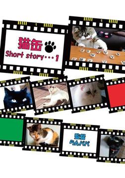 猫缶Short story・・・1-電子書籍
