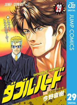 ダブル・ハード 29-電子書籍