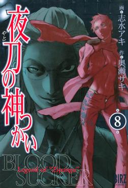 夜刀の神つかい (8)-電子書籍