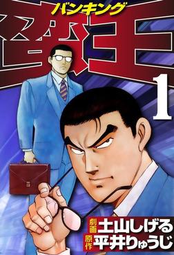 蛮王(1)-電子書籍