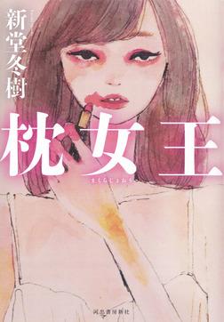 枕女王-電子書籍