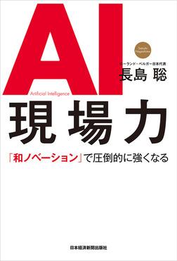 AI現場力 「和ノベーション」で圧倒的に強くなる-電子書籍