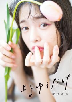 横田真悠スタイルブック「#まゆうだけ」-電子書籍