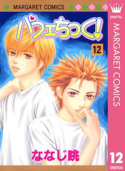 パフェちっく! 12-電子書籍