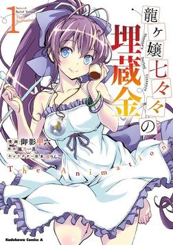 龍ヶ嬢七々々の埋蔵金 The Animation(1)-電子書籍