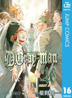 D.Gray-man 16-電子書籍