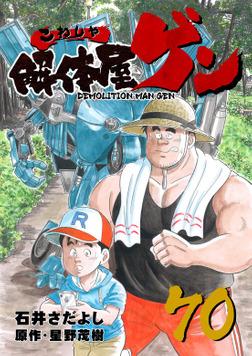 解体屋ゲン 70巻-電子書籍