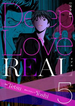Deep Love REAL 〔完全版〕 5巻-電子書籍