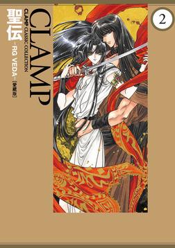 聖伝-RG VEDA-[愛蔵版](2)-電子書籍