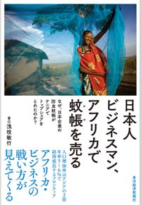 日本人ビジネスマン、アフリカで蚊帳を売る ―なぜ、日本企業の防虫蚊帳がケニアでトップシェアをとれたのか?