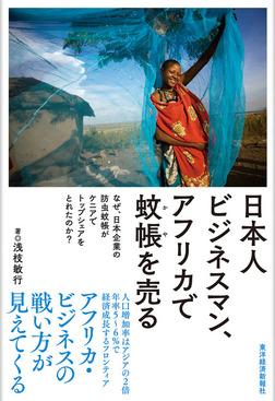 日本人ビジネスマン、アフリカで蚊帳を売る ―なぜ、日本企業の防虫蚊帳がケニアでトップシェアをとれたのか?-電子書籍