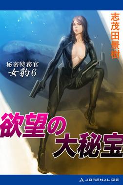 秘密特務官・女豹(6) 欲望の大秘宝-電子書籍