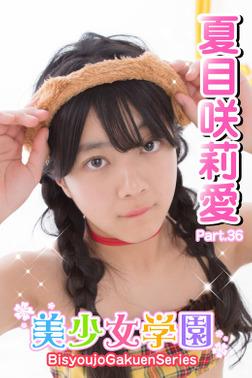 美少女学園 夏目咲莉愛 Part.36-電子書籍