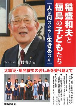 稲盛和夫と福島の子どもたち 人は何のために生きるのか(KKロングセラーズ)-電子書籍