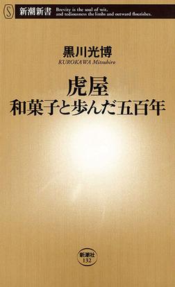 虎屋 和菓子と歩んだ五百年-電子書籍