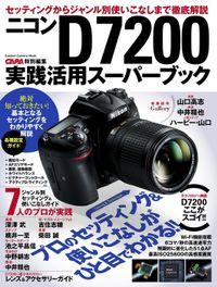 ニコンD7200実践活用スーパーブック