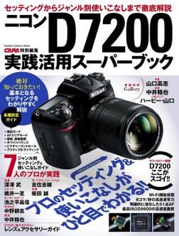 ニコンD7200実践活用スーパーブック-電子書籍