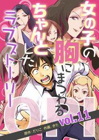OPI 女の子の胸にまつわる、ちゃんとしたラブストーリー vol.11