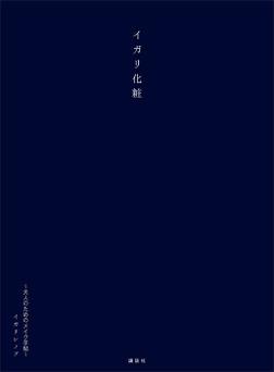 イガリ化粧 ~大人のためのメイク手帖~-電子書籍