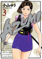 AZUMI-あずみ-【期間限定 無料お試し版】 3