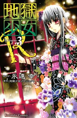 地獄少女R(3)-電子書籍