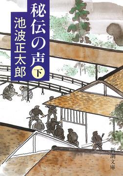秘伝の声(下)-電子書籍