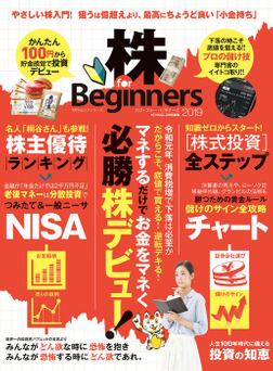 100%ムックシリーズ 株 for Beginners2019-電子書籍