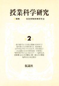 授業科学研究 2