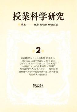授業科学研究 2-電子書籍
