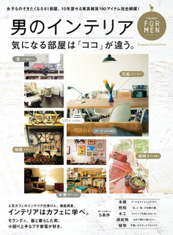 Hanako FOR MEN 男のインテリア-電子書籍