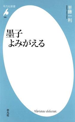 墨子よみがえる-電子書籍