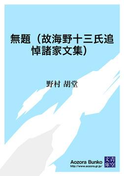 無題(故海野十三氏追悼諸家文集)-電子書籍