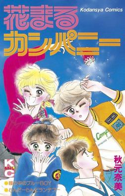 花まるカンパニー-電子書籍