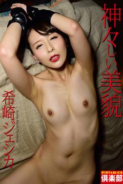 ギリギリ★あいどる倶楽部 「神々しい美貌」 希崎ジェシカ 写真集-電子書籍